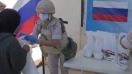 Российские военные доставили гумпомощь сирийским беженцам