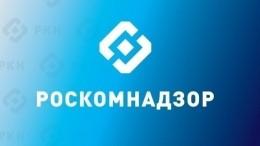 Роскомнадзор пригрозил СМИ блокировкой сайтов заоскорбления чувств верующих
