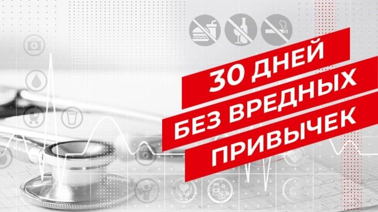 Минздрав утверждает: #Тысильнее без вредных привычек исоциальных сетей!