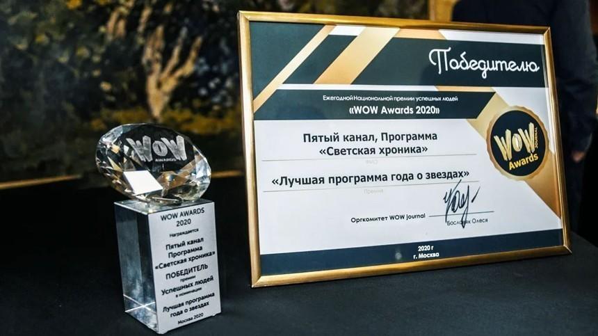 Тележурнал «Светская хроника» признан лучшей программой года озвездах