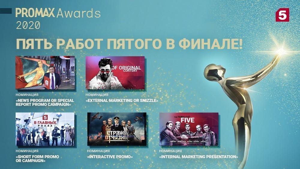 Проекты Пятого канала вышли вфинал международного конкурса Promax