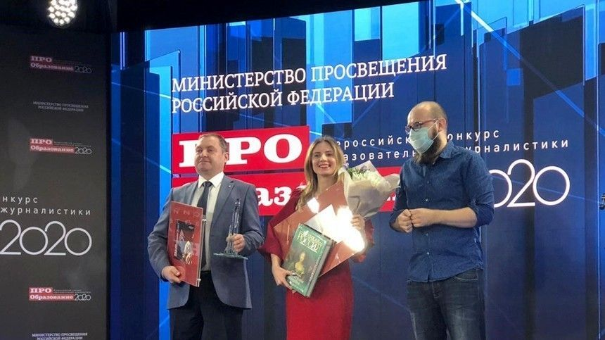 «Билет вбудущее» стал призером конкурса «PRO образование»