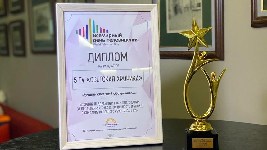Проект Пятого канала «Светская хроника» признан «Лучшим светским обозревателем»