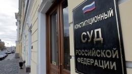 Совфед одобрил закон оКонституционном суде РФ