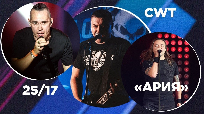 Лучшие музыкальные новинки октября: «Ария», CWT и25/17