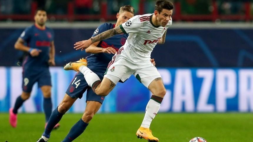 «Локомотив» сыграл вничью с«Атлетико» вдомашнем матче Лиги чемпионов