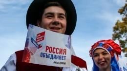 Видео: День народного единства необычно отметили вгородах России