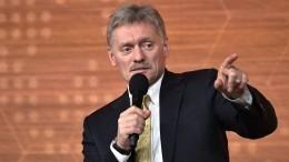 «Это неновация»: Песков оценил проект опожизненных гарантиях экс-президенту