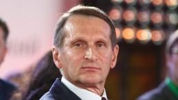 НаЗападе хотели выбрать «сакральную жертву» изоппозиционеров РФ— Нарышкин