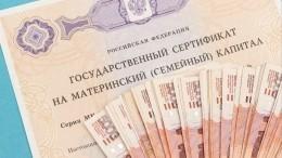 ВМинтруде рассказали обиндексации материнского капитала