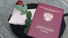 Российские дипломы овысшем образовании могут обрести «срок годности»