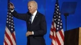 Американские СМИ одно задругим объявляют победу Байдена навыборах президента