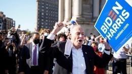 «Тыуволен»: сторонники Байдена вышли наулицы праздновать победу своего кандидата