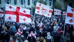 Правоохранители начали разгонять протестующих вТбилиси