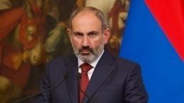 Пашинян заявил, что находится вАрмении