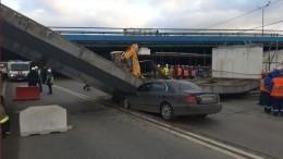 Упавшая наавто вМоскве бетонная плита чудом никого незадела— фото сместа