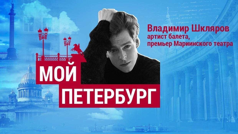 """Владимир Шкляров: «""""Мои"""" петербуржцы— это пунктуальные люди»"""