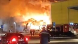 Видео: торговый центр полыхает ирушится вРязани