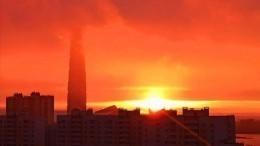 Завораживающее зрелище: Фантастический багровый закат порадовал петербуржцев