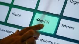 Россиянам стало сложнее получить кредит