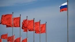МИД Китая считает, что Россия играет роль «глобального стабилизатора»