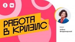 «Одноклассники» иВКонтакте помогут найти работу вкризис