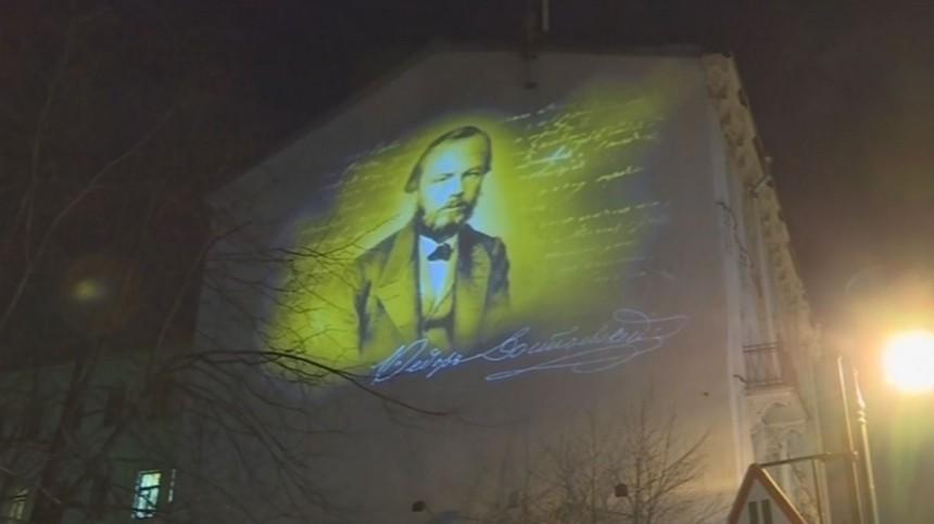 Дом Достоевского украсили световым граффити спортретом писателя— видео