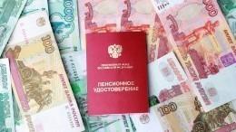 Как проиндексируют пенсии в2021 году? —рассказали вСовете Федерации