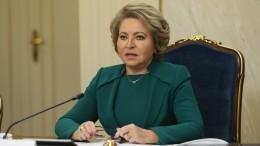 «Нас волнует судьба договора»: Матвиенко оценила шансы напродление СНВ-3