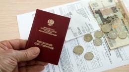 Заморозку накопительных пенсий россиян продлили доконца 2023 года
