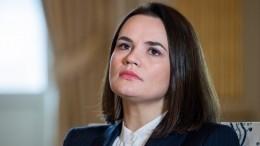 Тихановская пообещала аннулировать договоренности Лукашенко сРоссией