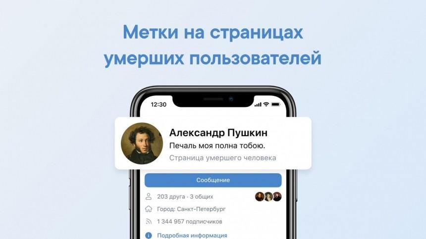 ВКонтакте ввела специальное обозначение для страниц умерших пользователей