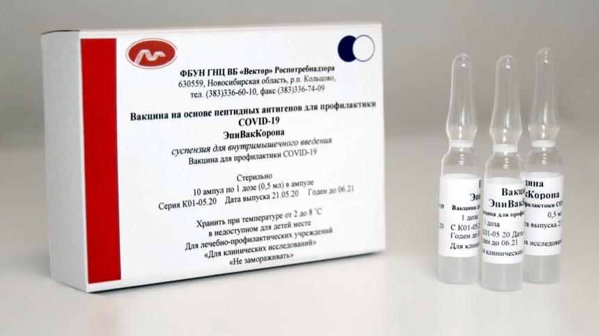 Когда начнется вакцинация населения РФ«ЭпиВакКороной»?