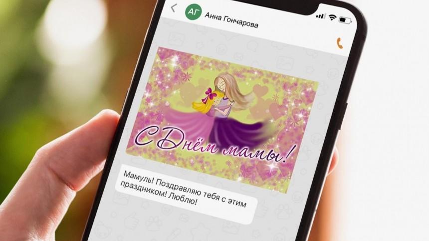 Вчесть Дня матери «Одноклассники» выделят чаты смамами всписке сообщений