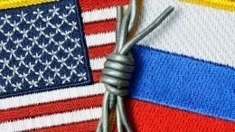 США назвали причину введения санкций против российских компаний