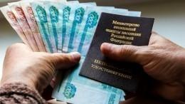 ВГосдуме прокомментировали сообщения опроверке доходов пенсионеров в2021 году