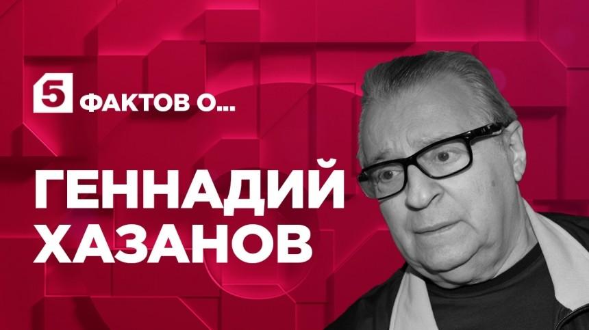 Пять фактов оГеннадии Хазанове