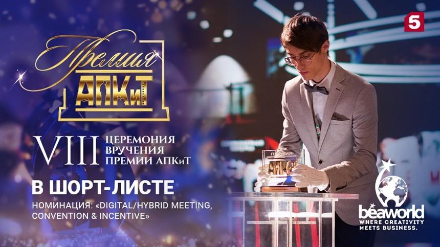 Онлайн-трансляция Премии АПКиТ наПятом канале стала финалистом престижного международного конкурса