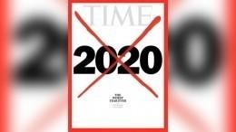 Проклятый коронавирус: 2020-й признан худшим годом
