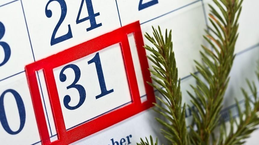 Уже несколько российских регионов объявили 31декабря выходным днем