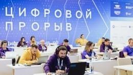 Финал конкурса «Цифровой прорыв» прошел вМоскве