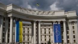 Киев выразил протест из-за расширения Россией списка санкций