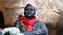 «Атом Солнца Олега Табакова»: вМоскве открыли необычный памятник легендарному артисту