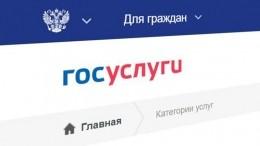 Путин одобрил продление скидки наоплату пошлин через портал госуслуг
