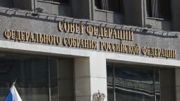 Статус чиновников иветеранов, гарантии президента иновые льготы: что утвердил Совфед