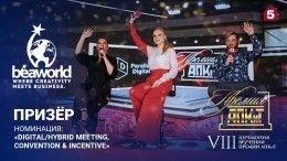 Пятый канал втройке лидеров главной мировой премии вобласти событийного маркетинга BEA 2020