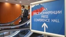 Десять точек трансляции: Вчем уникальность пресс-конференции Путина в2020 году