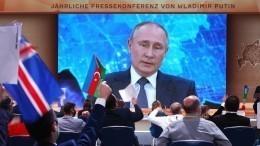 Как вмире отреагировали наежегодную пресс-конференцию Путина?