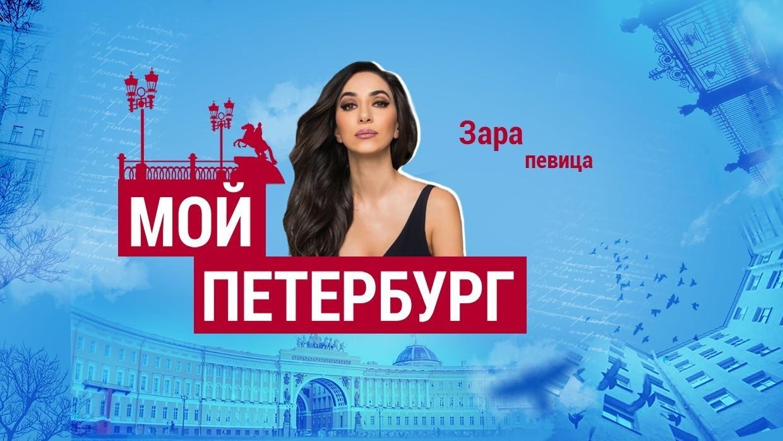 Певица Зара: «ВПетербурге есть своя атмосфера»