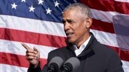 Барака Обаму обвинили в«унижении» Евросоюза